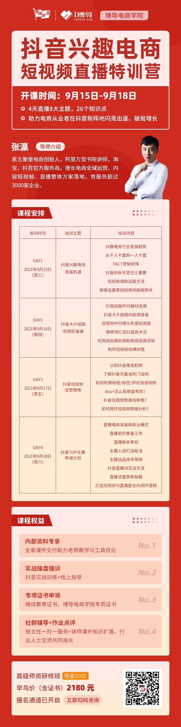 02朋友圈海报加课程(750-3012).jpg